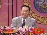 庆祝新中国成立60周年 京剧 龙凤呈祥(精编版) (访谈)