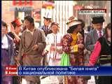 В Азии 2009-09-27 21:00