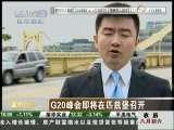 环球财经连线(傍晚版) 2009-09-24