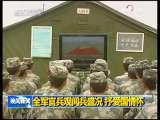 晚间新闻 2009-10-02