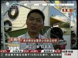 环球财经连线(午间版) 2009-10-19