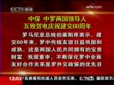 新闻30分 2009-10-04