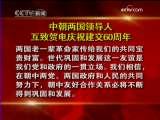新闻30分 2009-10-05
